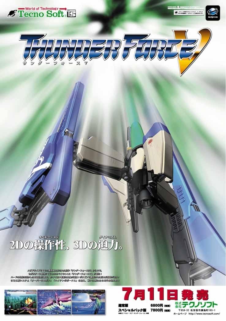Thunder Force V